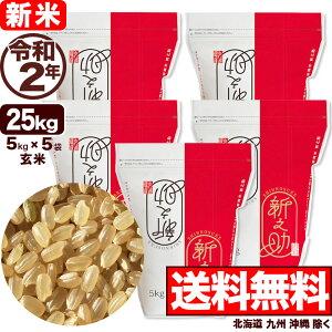 新米 新潟産 新之助 25kg 玄米 (5kg×5袋 保存チャック袋) 令和2年産【送料無料】(北海道、九州、沖縄除く)