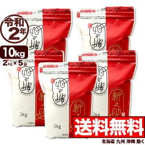 新潟産 新之助 10kg (2kg×5袋 シングルチャック袋) 令和2年産【送料無料】(北海道、九州、沖縄除く)