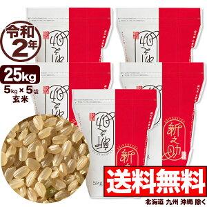 新潟産 新之助 25kg 玄米 (5kg×5袋 保存チャック袋) 令和2年産【送料無料】(北海道、九州、沖縄除く)