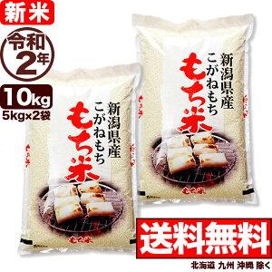新米 こがねもち米 10kg(5kg×2) 令和2年産 新潟産 米 【送料無料】(北海道、九州、沖縄除く)