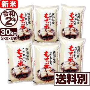 新米 こがねもち米 30kg 白米 令和2年産 新潟産 米 小分け6袋【送料別】