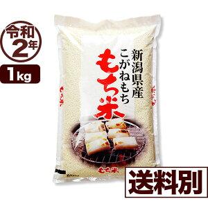 こがねもち米 1kg 令和2年産 新潟産 白米 【送料別】