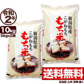 こがねもち米 10kg(5kg×2) 令和2年産 新潟産 米 【送料無料】(北海道、九州、沖縄除く)