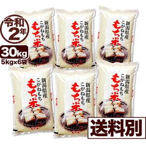 こがねもち米 30kg 白米 令和2年産 新潟産 米 小分け6袋【送料別】