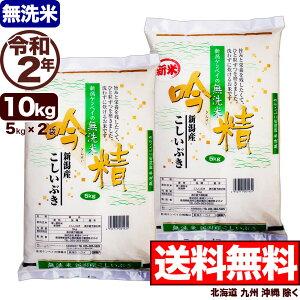 【無洗米】新潟産 こしいぶき 吟精 10kg(5kg×2袋) 令和2年産【送料無料】(北海道、九州、沖縄除く)