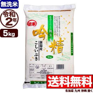 【無洗米】新潟産 こしいぶき 吟精 5kg 令和2年産【送料無料】(北海道、九州、沖縄除く)