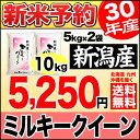 【新米予約】新潟産ミルキークイーン 10kg(5kg×2袋) 平成30年産 【送料無料】(北海道、九州、沖縄除く)
