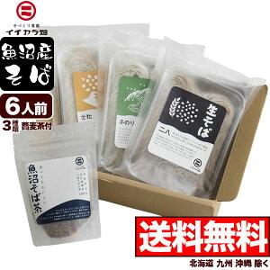 魚沼産そば 生そば3種・そば茶付きセット (6人前) 【イチカラ畑】