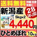 ひとめぼれ 10kg(5kg×2) H28年新潟産 米 【送料無料】(沖縄を除く)
