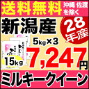 ミルキークイーン 15kg(5kg×3) H28年新潟産 米 【送料無料】(沖縄を除く)