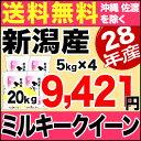 ミルキークイーン 20kg(5kg×4) H28年新潟産 米 【送料無料】(沖縄・佐渡を除く)