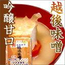 越後味噌 吟醸 甘口1Kg渋谷商店の渋谷味噌(渋谷みそ)