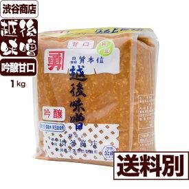 【渋谷みそ】越後味噌 吟醸つぶ 甘口1Kg 渋谷商店の渋谷味噌【送料別】