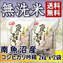 【無洗米吟精】南魚沼産コシヒカリ 4kg (2kg×2) 28年産 【送料無料(沖縄・佐渡を除く)】