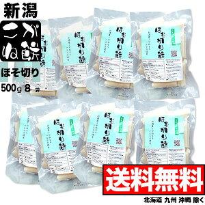 【鍋専用ほそ切り餅】新潟産こがねもち 500g×8袋セット【送料無料】(北海道、九州、沖縄除く)