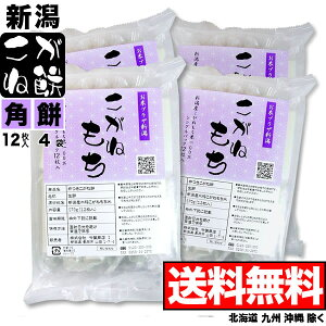 【角餅】新潟産こがねもち 12枚入(570g)×4袋セット シングルパック【送料無料】(北海道、九州、沖縄除く)