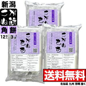【角餅】新潟産こがねもち 12枚入(570g)×3袋セット シングルパック【送料無料】(北海道、九州、沖縄除く)