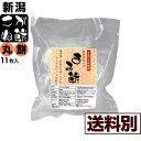 【丸餅】新潟産こがねもち 11枚入(330g) シングルパック【送料別】【こがねもち米100%使用】