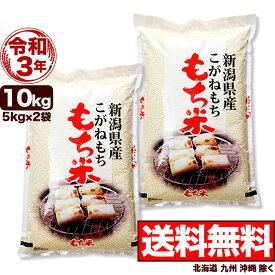 新米 こがねもち米 10kg(5kg×2) 令和3年産 新潟産 米 【送料無料】(北海道、九州、沖縄除く)