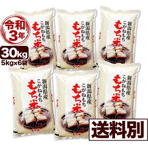 新米 こがねもち米 30kg 白米 令和3年産 新潟産 米 小分け6袋【送料別】