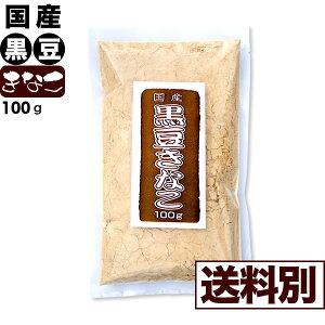 黒豆きなこ(国産黒豆)100g きな粉