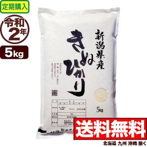 【定期購入】キヌヒカリ 5kg 令和2年産 新潟産 米【送料無料】(北海道、九州、沖縄除く)