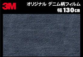 3M スリーエム オリジナル ラップフィルム デニム柄 マット(ツヤ消し) 130cmx1m 【特注品】 【RCP】