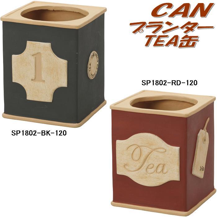 セトクラフト SP-1802-BK-120 プランター Tea缶 ブラック SP1802【お取り寄せ商品】【SETO CRAFT /ポット/プランター/コンテナ】