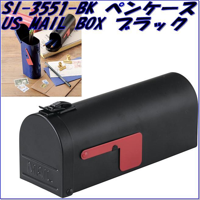 セトクラフト SI-3551-BK-140 ペンケース US MAIL BOX ブラック SI3551BK【お取り寄せ商品】【SETO CRAFT 、ペンケース、筆入れ、筆箱、ステーショナリー、文具、メガネケース、サングラスケース】