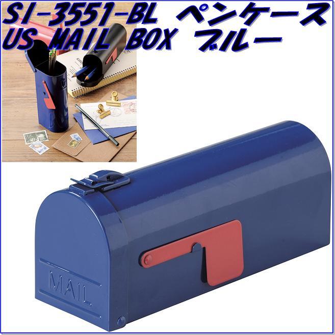 セトクラフト SI-3551-BL-140 ペンケース US MAIL BOX ブルー SI3551BL【お取り寄せ商品】【SETO CRAFT 、ペンケース、筆入れ、筆箱、ステーショナリー、文具、メガネケース、サングラスケース】