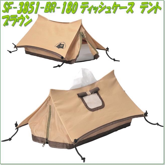 セトクラフト SF-3851-BR-180 ティッシュケース テント ブラウン SF3851BR【お取り寄せ商品】【SETO CRAFT、ティッシュホルダー、ティッシュカバー】