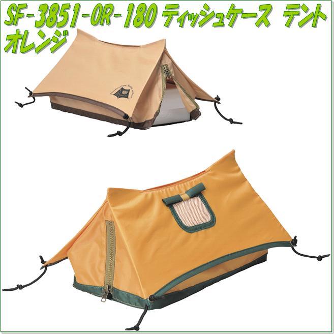 セトクラフト SF-3851-OR-180 ティッシュケース テント オレンジ SF3851OR【お取り寄せ商品】【SETO CRAFT、ティッシュホルダー、ティッシュカバー】