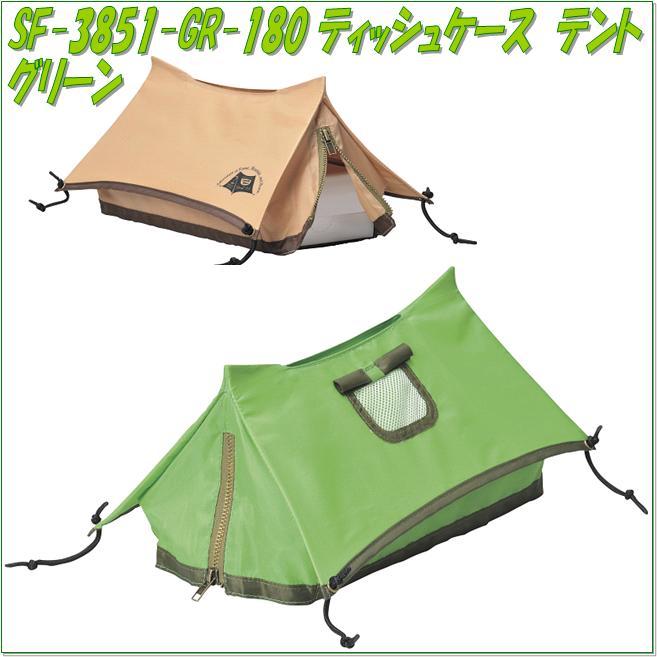 セトクラフト SF-3851-GR-180 ティッシュケース テント グリーン SF3851GR【お取り寄せ商品】【SETO CRAFT、ティッシュホルダー、ティッシュカバー】