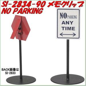 セトクラフト SI-2834-90 メモクリップ NO PARKING SI2834【お取り寄せ商品】【SETO CRAFT、カード立て、カードクリップ】