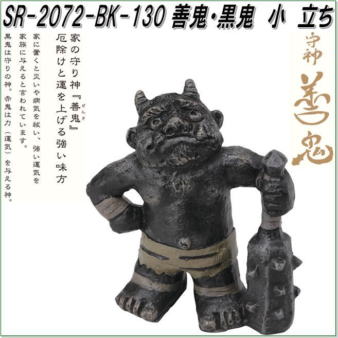 セトクラフト SP-2072-BK-130 守神 善鬼 黒鬼 小 立ち SP2072BK【縁起物/風水/オーナメント/置物】