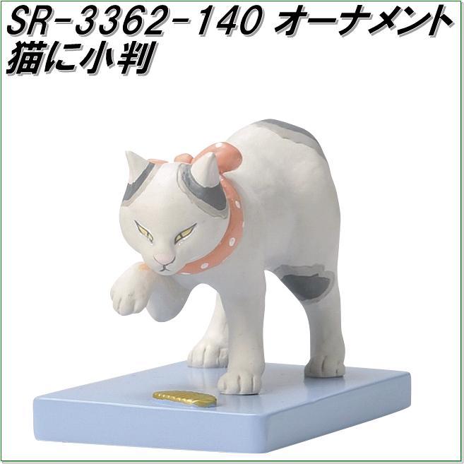 セトクラフト SR-3362-140 猫オーナメント 猫に小判 SR3362【お取り寄せ商品】【オーナメント、インテリア置物】