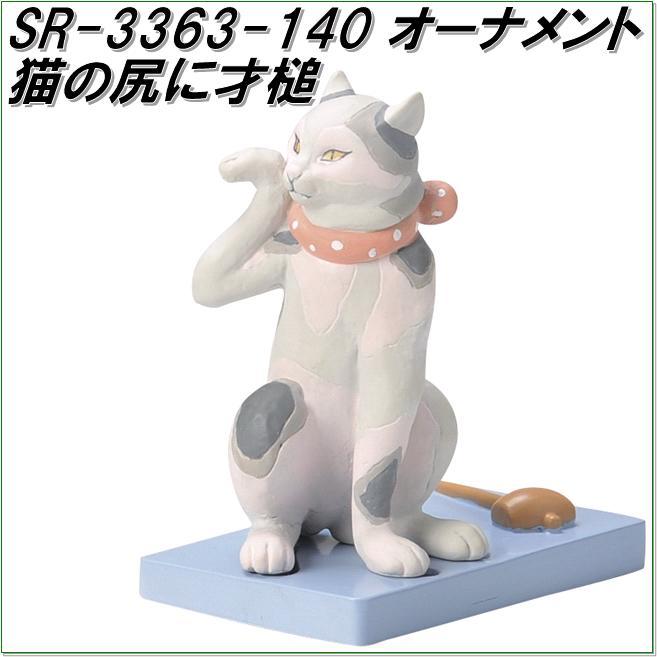 セトクラフト SR-3363-140 猫オーナメント 猫の尻に才槌 SR3363【お取り寄せ商品】【オーナメント、インテリア置物】