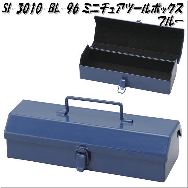 セトクラフト SI-3010-BL-96 ミニチュアツールボックス ブルー SI3010【お取り寄せ商品】【SETO CRAFT 、工具箱、小物入れ】