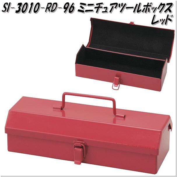 セトクラフト SI-3010-RD-96 ミニチュアツールボックス レッド SI3010【お取り寄せ商品】【SETO CRAFT 、工具箱、小物入れ】