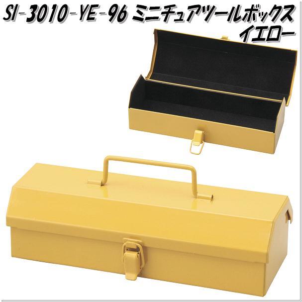 セトクラフト SI-3010-YE-96 ミニチュアツールボックス イエロー SI3010【お取り寄せ商品】【SETO CRAFT 、工具箱、小物入れ】