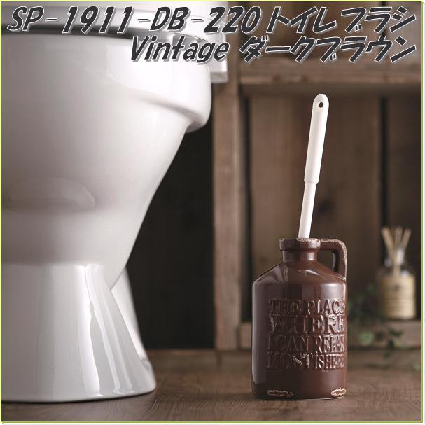 セトクラフト SP-1911-DB-220 トイレブラシ vintage ダークブラウン SP1911DB【お取り寄せ商品】【トイレタリー/トイレ用品/トイレお掃除用品】