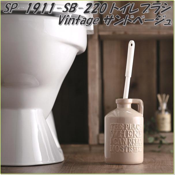 セトクラフト SP-1911-SB-220 トイレブラシ vintage サンドベージュ SP1911SB【お取り寄せ商品】【トイレタリー/トイレ用品/トイレお掃除用品】