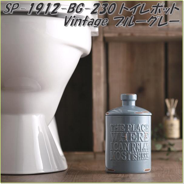セトクラフト SP-1912-BG-230 トイレポット vintage ブルーグレー SP1912BG【お取り寄せ商品】【トイレタリー/トイレ用品/トイレお掃除用品】
