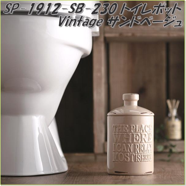 セトクラフト SP-1912-SB-230 トイレポット vintage サンドベージュ SP1912SB【お取り寄せ商品】【トイレタリー/トイレ用品/トイレお掃除用品】