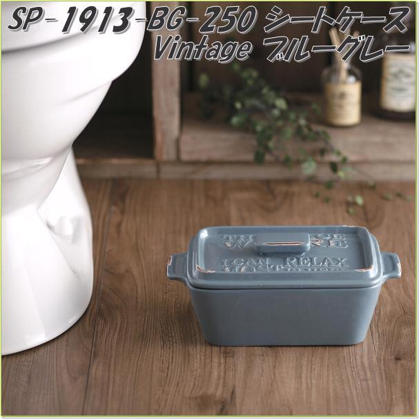 セトクラフト SP-1913-BG-250 シートケース vintage ブルーグレー SP1913BG【お取り寄せ商品】【オシリ拭きシートケース/トイレシート入れ/トイレ用品/トイレお掃除用品】