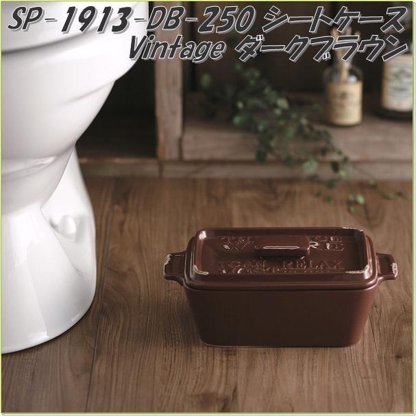 セトクラフト SP-1913-DB-250 シートケース vintage ダークブラウン SP1913DB【お取り寄せ商品】【オシリ拭きシートケース/トイレシート入れ/トイレ用品/トイレお掃除用品】