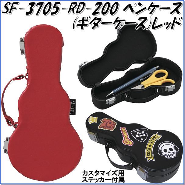 セトクラフト SF-3705-RD-200 ペンケース(ギターケース)レッド SF3705【お取り寄せ商品】【SETO CRAFT、筆入れ、筆箱】