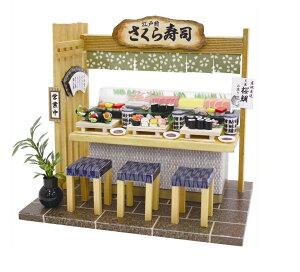 ビリー ドールハウスキット 8856 寿司屋【お取り寄せ商品】【ドールハウス、手作りキット、ジオラマ】