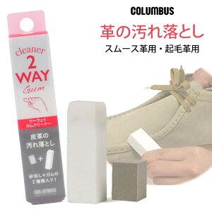 COLUMBUS コロンブス ツーウェイガムクリーナー【お取り寄せ製品】【スエード靴用クリーナー、靴汚れ落とし、革、手入れ、靴の消しゴム】