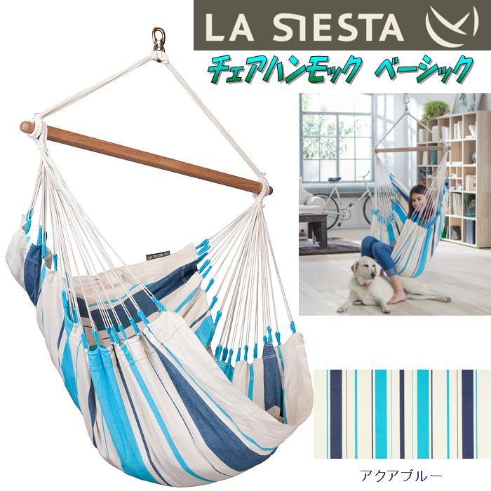 LA SIESTA(ラシエスタ) hammock chair basic チェアハンモック ベーシック アクアブルー CIC14-3【アウトドア・キャンプ・ハンモック・サマーベッド】【お取り寄せ】【同梱/代引不可】